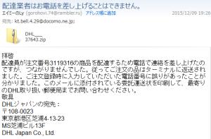 メールで新たな手口2